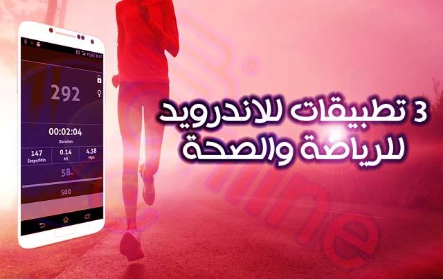 افضل 3 تطبيقات أندرويد للرياضة والصحة اليومية