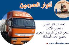افضل شركة شحن من السعودية للأردن 0560533140 شاحنات كونتينر محكمة الغلق ومجهزة بأقل الاسعار فك تغليف تعقيم