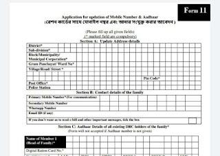 Ration card form 11 Download