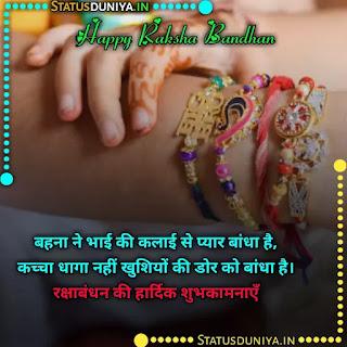 Raksha Bandhan Shayari In Hindi With Images 2021, बहना ने भाई की कलाई से प्यार बांधा है, कच्चा धागा नहीं खुशियों की डोर को बांधा है।