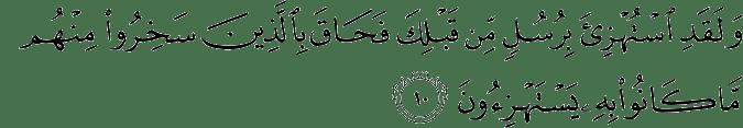 http://www.quran30.net/2014/04/surat-al-anaam-ayat-1-165.html