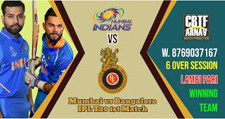 Mumbai vs Bangalore 1st IPL T20 Today Match Prediction 100% Sure Winner