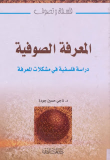 تحميل المعرفة الصوفية دراسة فلسفية في مشكلات المعرفة -  ناجي حسين جودة pdf