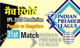 Punjab vs Bangalore 31st Match Who will win Today IPL T20? Cricfrog