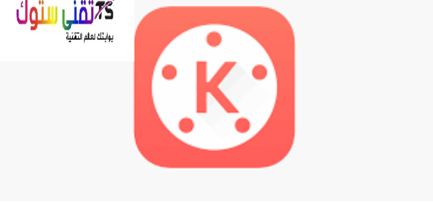 تحميل برنامج Kinemaster افضل برنامج لعمل المونتاج وتعديل الفيديوهات للاندرويد