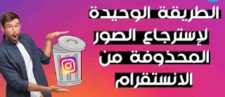 طريقة استرجاع الصور المحذوفة على انستغرام Instagram