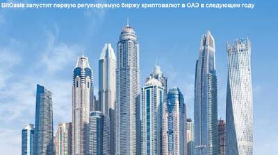 BitOasis запустит первую регулируемую биржу криптовалют в ОАЭ в следующем году