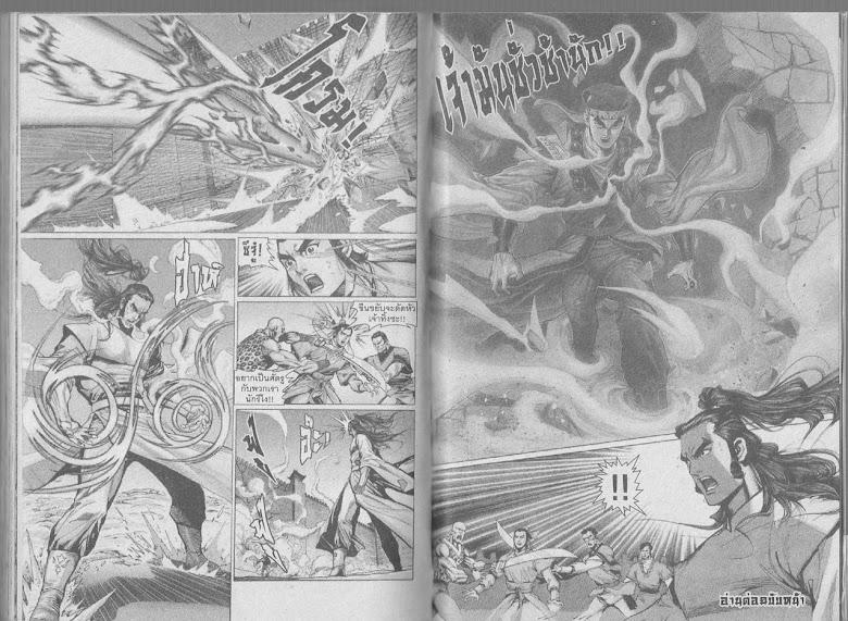 Demi Gods & Semi Devils - หน้า 135