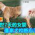 马六甲:仅出世7天的女婴 遭家犬咬断右手臂