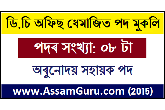 DC Office Dhemaji Job 2020