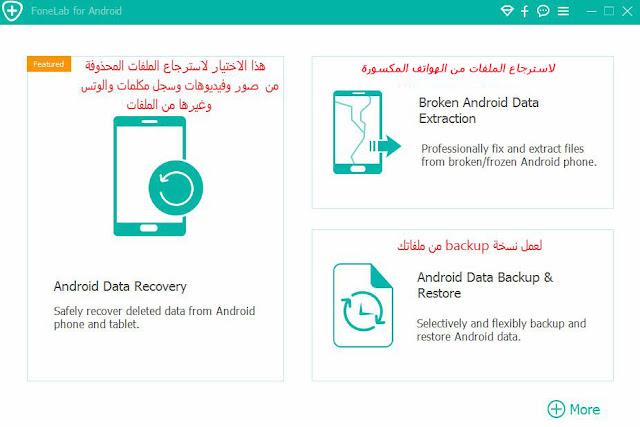 برنامج FoneLab Android Data Recovery لاسترجاع الملفات من الهواتف المكسورة والملفات المحذوفة  للاندرويد