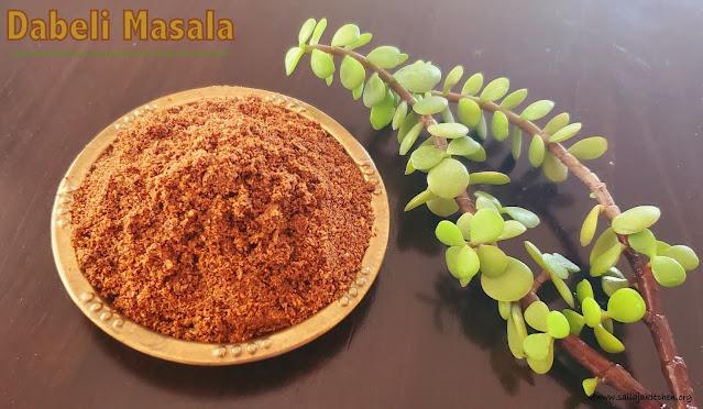 images of Kutchi Dabeli Masala Recipe / Dabeli Masala /  Homemade Dabeli Masala / Kacchi Dabeli Recipe