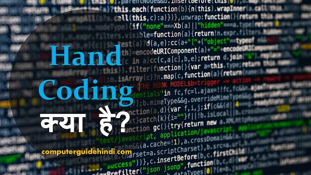 हैंड कोडिंग क्या है ? हिंदी में [What is Hand coding? in Hindi]