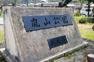 Arashiyama Park in Kyoto Japan