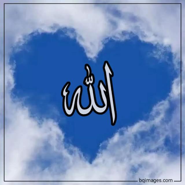 allah name dp new