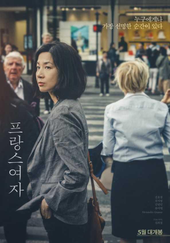 A French Woman (Korean Movie 2020)
