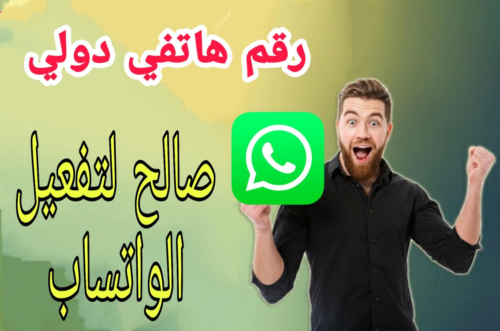 حصري طريقة الحصول رقم هاتفي دولي لأي دولة تريدها بالمجان صالح لتفعيل الواتساب