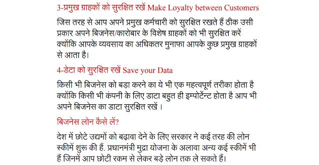 500+ Business Ideas Hindi PDF