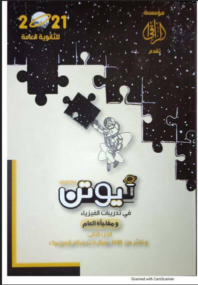 كتاب نيوتن في الفيزياء للصف الثالث الثانوي 2021 (تدريبات) أكثر من 1600 سؤال في الفيزياء