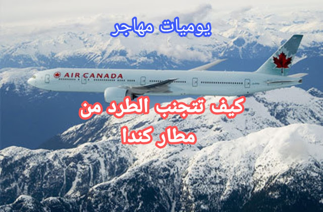 فيزا الطالب كندا