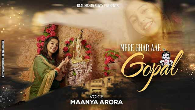 Mere Ghar Aae Gopal lyrics