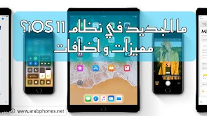 ما الجديد في نظام iOS 11؟ - مميزات و اضافات