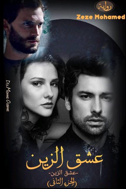 تحميل رواية عشق الزين الجُزء الثاني pdf - زيزي محمد
