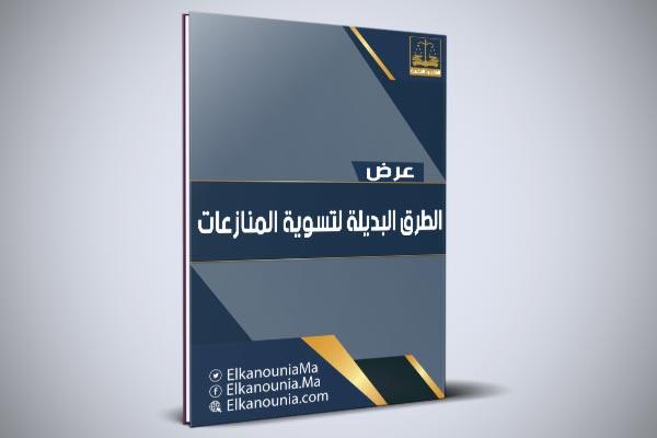 عرض بعنوان: الوسائل البديلة لفض المنازعات في المغرب PDF
