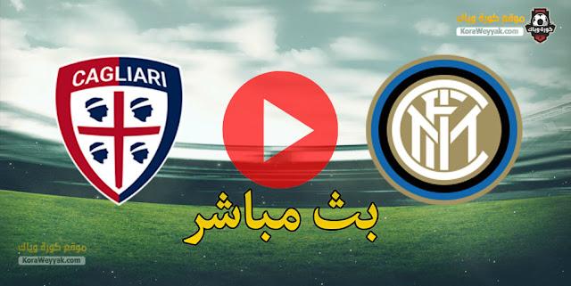نتيجة مباراة انتر ميلان وكالياري اليوم 11 أبريل 2021 في الدوري الايطالي