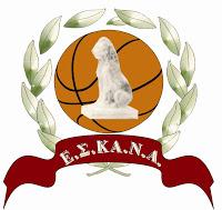 Ανακοίνωση για τις νέες ημερομηνίες έναρξης πρωταθλημάτων και κυπέλλων της ΕΣΚΑΝΑ