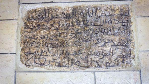 Inscripción en la Mezquita de Umar en Nuba, fechada el 9no o 10mo siglo e.c. (Assaf Avraham)
