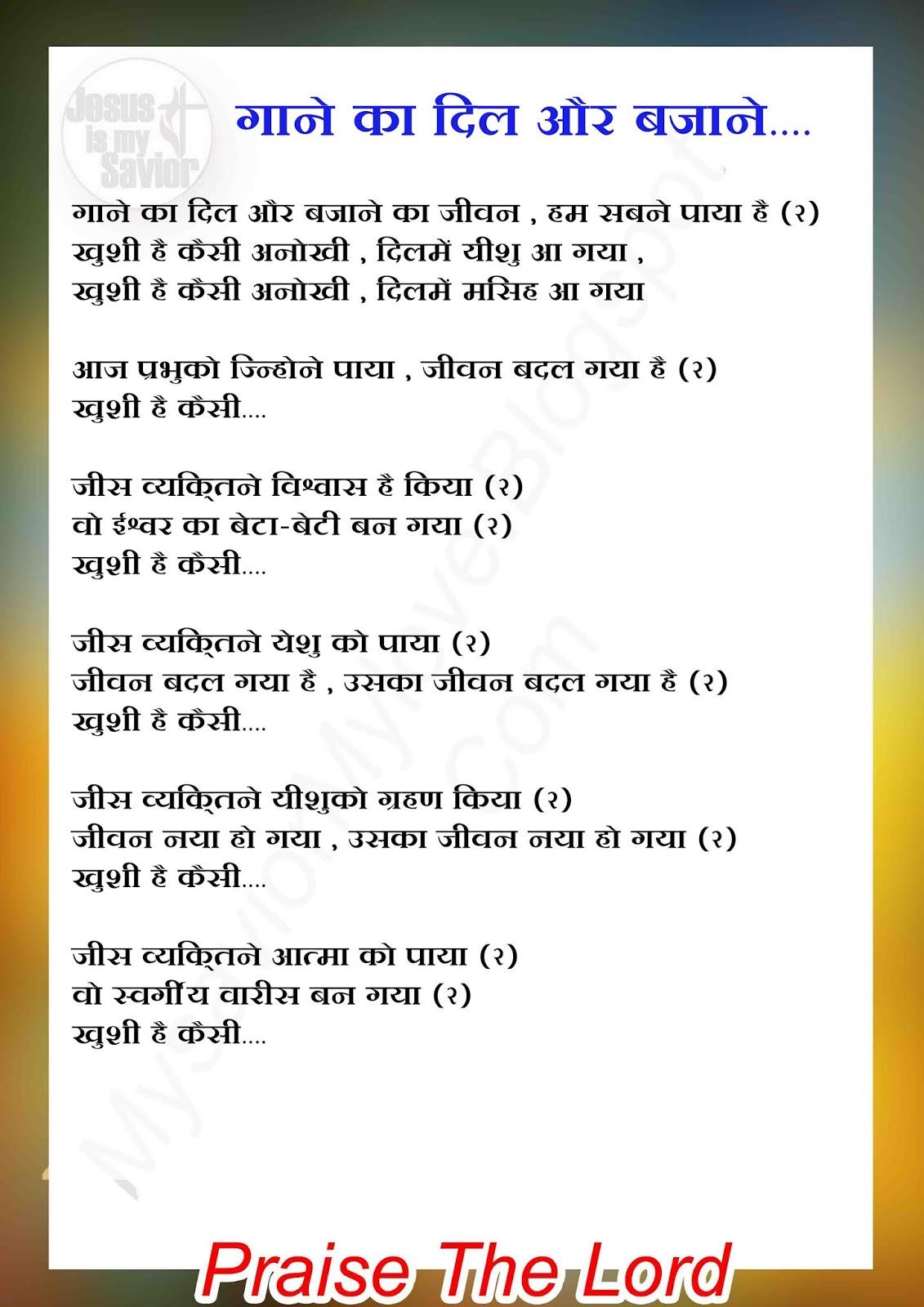 Gane Ka Dil Or Bajane Ka Jivan Jesus Hindi Song New Christian Song S Lyrics Surya shaam sharan aaye, safal kije seva surya shaam sharan aaye, safal kije seva. gane ka dil or bajane ka jivan jesus
