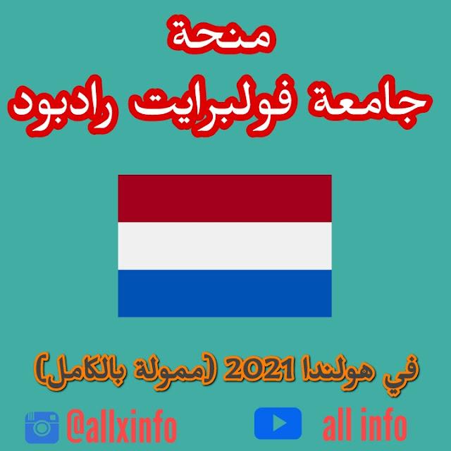 منحة جامعة فولبرايت رادبود في هولندا 2021 (ممولة بالكامل)