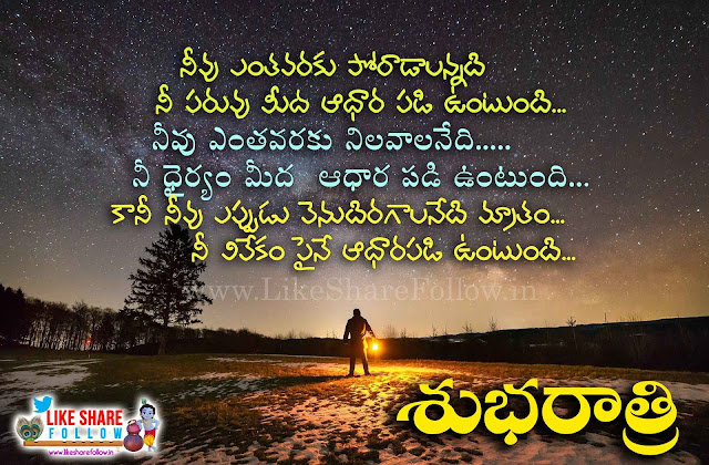 shubharatri Telugu Inspirational Life Changing Words For Whats App Status Free Download