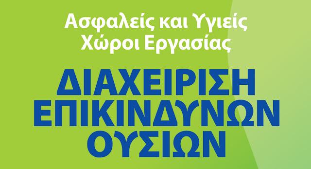 """Ενημερωτική εκδήλωση του Υπουργείου Εργασίας στο Ναύπλιο: """"Ασφαλείς και Υγιείς Χώροι Εργασίας"""""""
