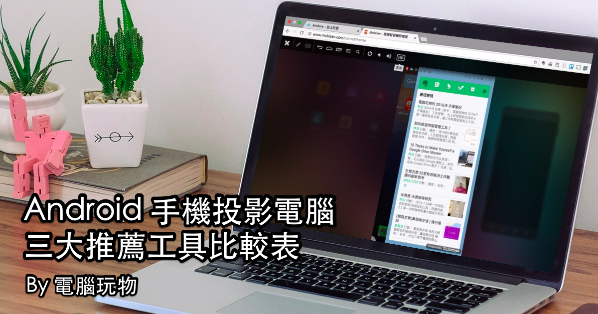 Android 手機投影電腦,三大 PC Mac 通用工具比較表