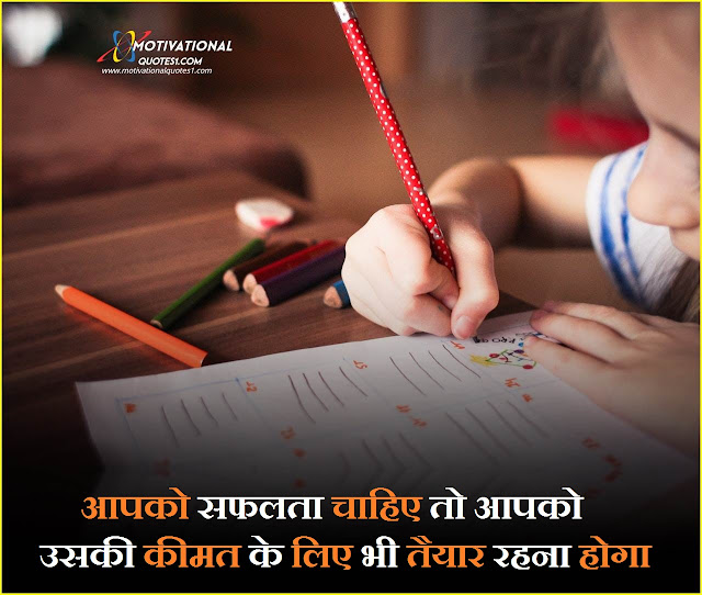 Study Related Motivational Quotes In Hindi,need motivation to study, hard work study quotes, best quotes for motivation to study, quotes for motivation in study,