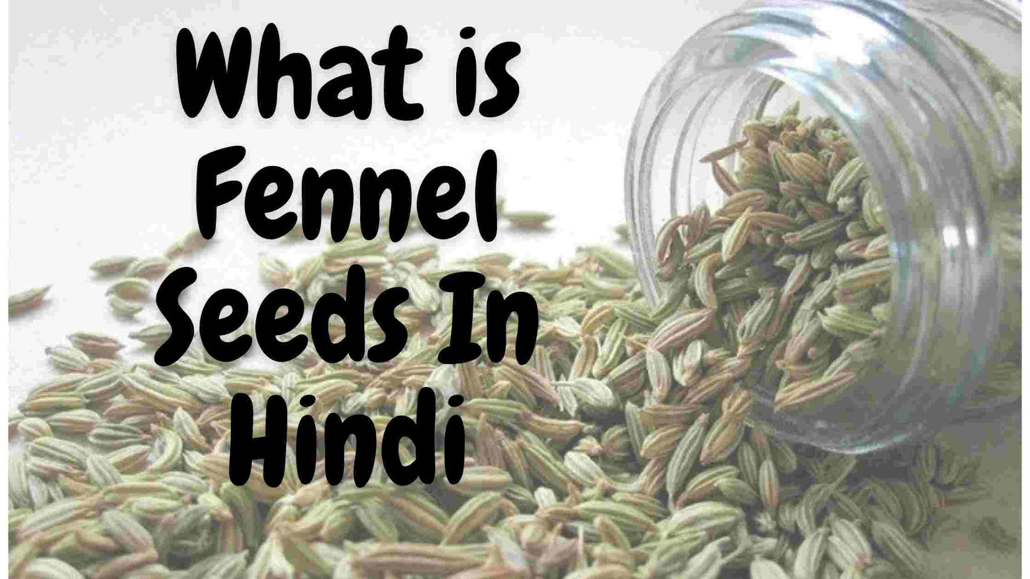 What-is-fennel-seeds-in-Hindi
