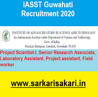 Institute of Advanced Study in Science and Technology (IASST) Guwahati has released a recruitment notification for 14 posts of Project Scientist-I, Senior Research Associate, Laboratory Assistant, Project assistant, Field worker. Interested candidates may check the vacancy details and apply online.