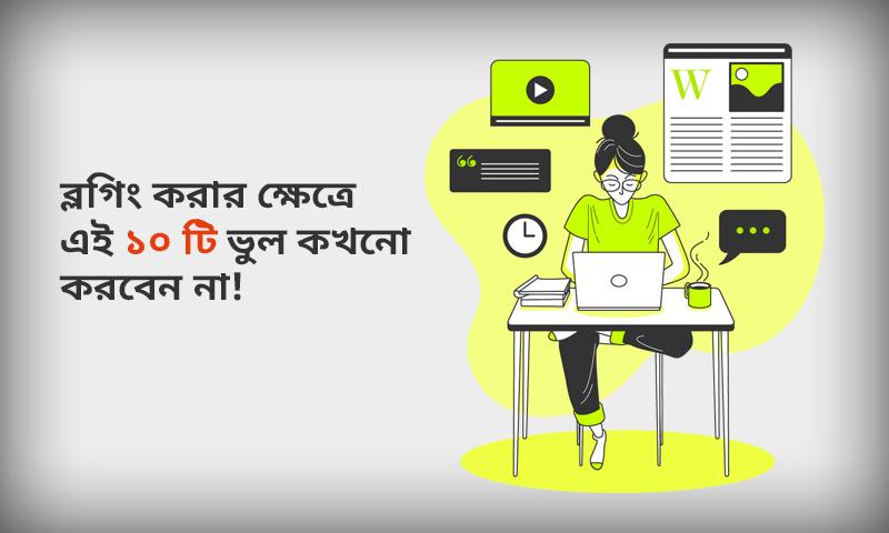 Blogging tutorial bangla, blogging guideline bangla, new blogging tutorial, ব্লগিং এর কিছু ভুল, ব্লগিং টিউটোরিয়াল বাংলা