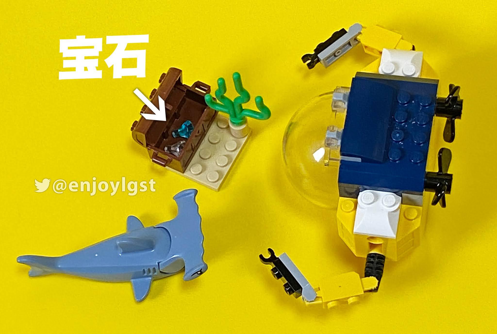 レゴ(LEGO)レビュー:60263 小型潜水艦:シュモクザメがかわいすぎるナショジオコラボセット