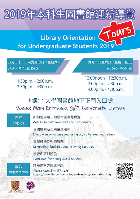 Library Orientation Tours for Undergraduate Students 2019