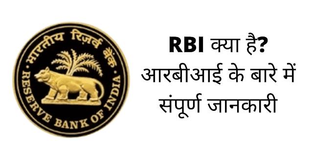 RBI क्या है? RBI फुल फाॅर्म और आरबीआई की पूरी जानकारी