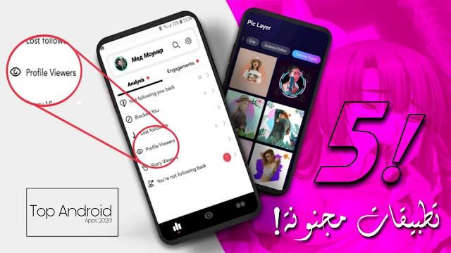أفضل تطبيقات الأندرويد المهمة والأساسية لهاتفك لن تصدق ما يقدمه لك التطبيق الخامس | 5 تطبيقات مجنونة Hype Text , Pic Layer , Auto skip , Xprofile