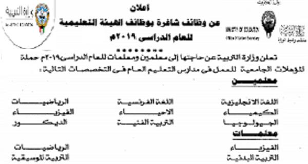 وزارة التربية في الكويت تطل وظائف تعليمية وهندسية وإدارية 2019