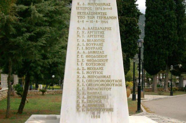 Ημέρα μνήμης και τιμής για τους 21 εκτελεσθέντες από τους Γερμανούς στα Δίδυμα Αργολίδας
