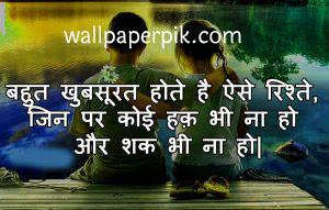 Hindi Dosti Shayari Images Download