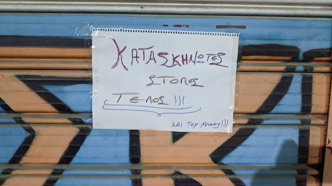 karnabali-xanthis-stoles