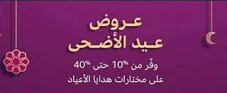 عروض عيد الاضحى مع امازون السعودية وفر من 10 % حتى 40 % على مختارات هدايا الأعياد