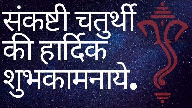 Latest-Best-Wishes-Of-Sankashti-Chaturthi